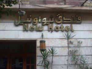 فندق نيو اوتيل القاهرة 2 نجمة